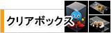 クリアボックス■PET製の透明なケースは、ギフトボックスや商品の展示販売ケースとして人気です。