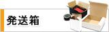 発送箱■商品などの発送箱。表面が白い箱は、ギフト箱としても人気があります。
