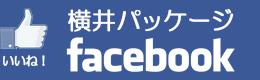横井パッケージ楽天市場店 FaceBookページ