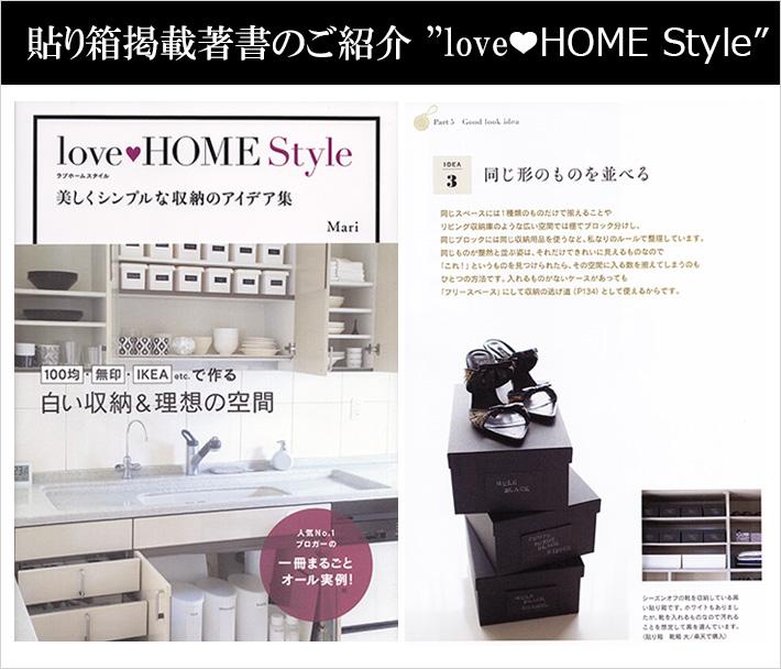 当社の貼り箱がlove Home Styleに掲載されました!