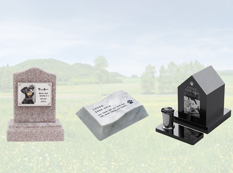 横田石材ペットのお墓