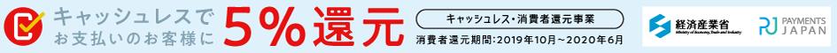 キャッシュレス・ポイント還元 事業 2020年6月まで