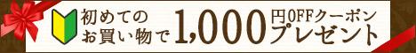 初めてのお買い物で1000円オフクーポン