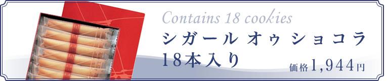 シガール オゥ ショコラ 18本入り 価格1,944円