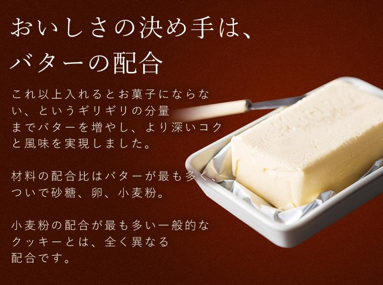 おいしさの決め手は、バターの配合