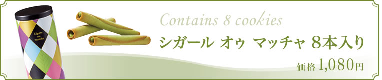 シガール オゥ マッチャ 8本入り 価格1,080円