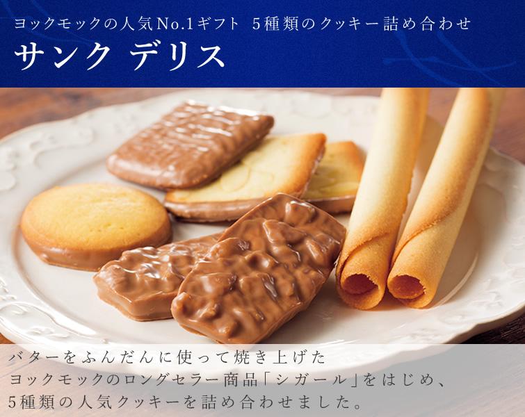 ヨックモックの人気No.1ギフト 5種類のクッキー詰め合わせ サンク デリス