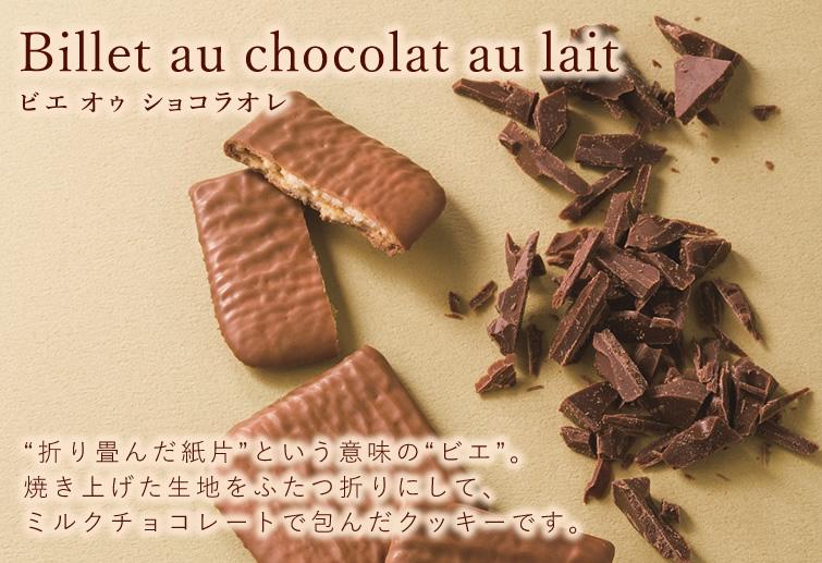 Billet au chocolat au lait ビエ オゥ ショコラオレ