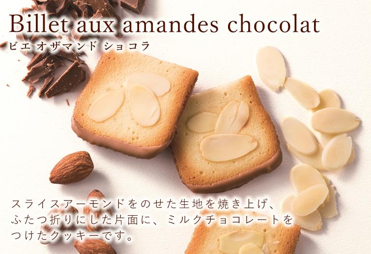 Billet aux amandes chocolat ビエ オザマンド ショコラ