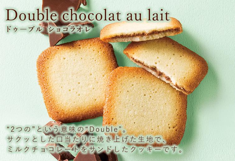 Double chocolat au lait ドゥ—ブル ショコラオレ