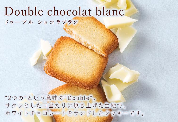 Double chocolat blanc ドゥ—ブル ショコラブラン