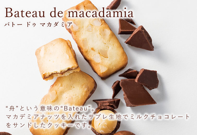 Bateau de macadamia バトー ドゥ マカダミア