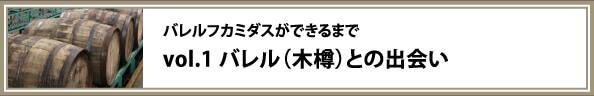 vol.1 バレル(木樽)との出会い