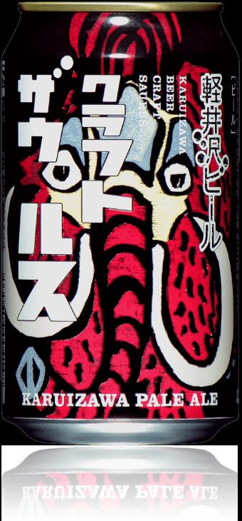 軽井沢ビールクラフトザウルスペールエール