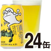 僕ビール君ビール 24缶(ケース)