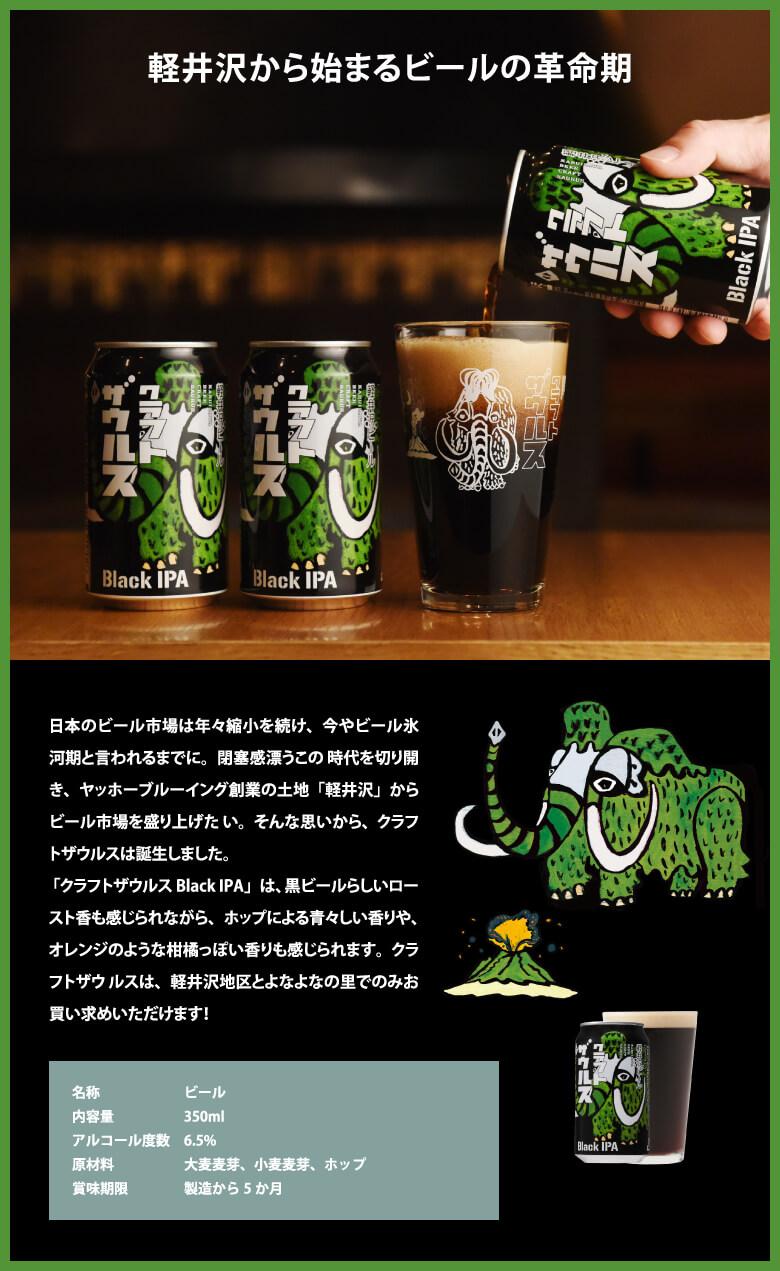 軽井沢から始まるビールの革命紀
