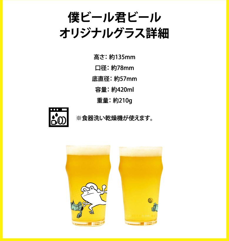 僕ビール君ビールオリジナルグラス詳細
