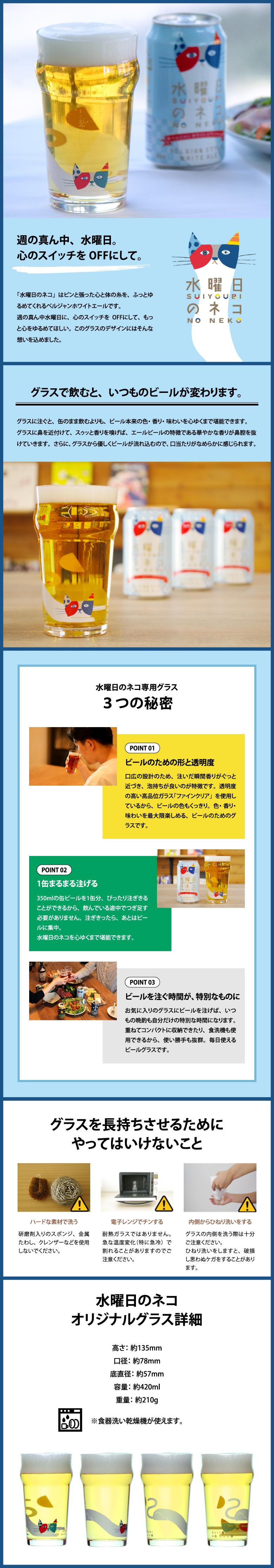 水曜日のネコ専用グラス 商品説明