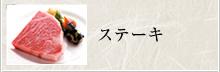 米沢牛黄木 米沢牛・黒毛和牛 ステーキ