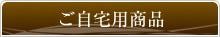 米沢牛黄木 ご家庭用商品 米沢牛・黒毛和牛