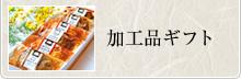 米沢牛黄木 加工品ギフト