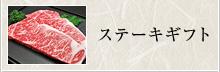 米沢牛黄木 米沢牛・黒毛和牛 ステーキギフト