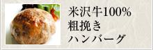 米沢牛黄木 米沢牛100%粗挽きハンバーグ