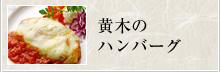 米沢牛黄木 黄木の黒毛和牛ハンバーグ(デミグラスハンバーグ・和風ハンバーグ・イタリアンハンバーグ)