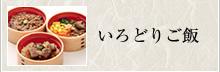 米沢牛黄木 黄木の黒毛和牛 いろどりご飯
