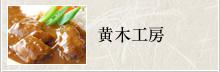 米沢牛黄木 黄木工房(米沢牛ビーフカレー・米沢牛ビーフシチュー・米沢牛ハヤシビーフ)