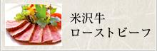 米沢牛黄木 米沢牛ローストビーフ