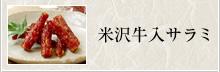 米沢牛黄木 米沢牛入サラミ