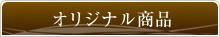 米沢牛黄木 オリジナル商品 米沢牛・黒毛和牛