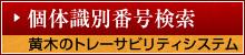 米沢牛黄木のトレーサビリティシステム 個体識別番号検索