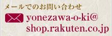 米沢牛黄木へメールでのお問い合わせはこちらからどうぞ:yonezawa-o-ki@shop.rakuten.co.jp