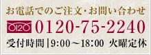 米沢牛黄木へお電話でのご注文・お問い合わせはこちらからどうぞ:0120-75-2240(受付時間|9:00〜18:30 火曜定休)