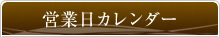 米沢牛黄木営業日カレンダー