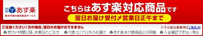 【あす楽対応_北海道】