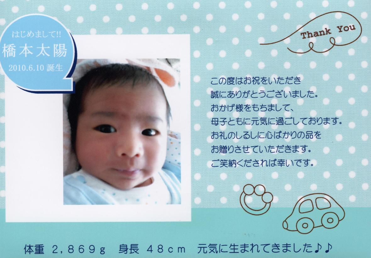 B-水玉(男の子) 出産内祝い