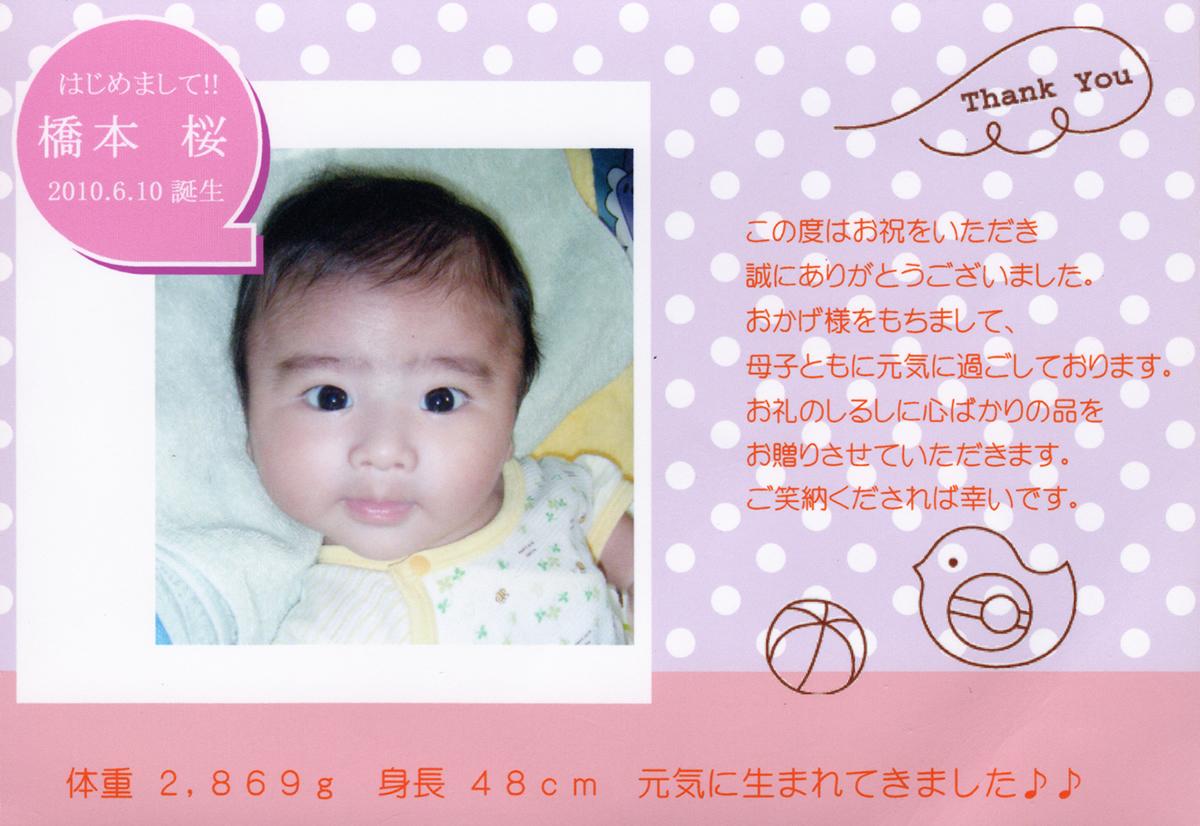 B-水玉(女の子) 出産内祝い