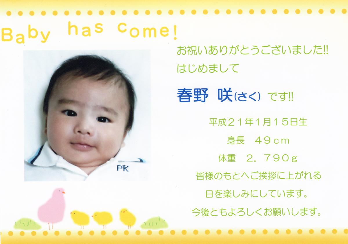 B-ひよこ(男の子) 出産内祝い