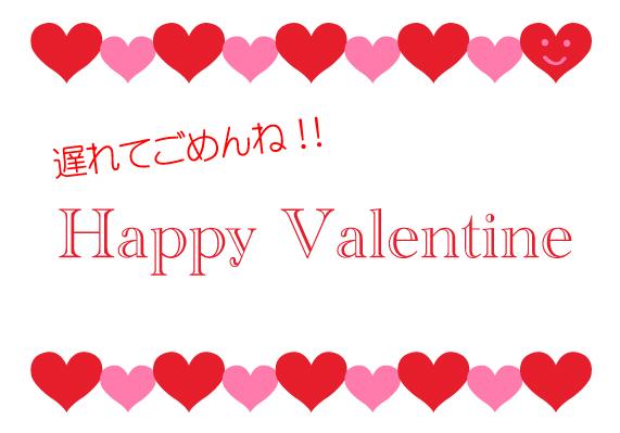 バレンタイン-1