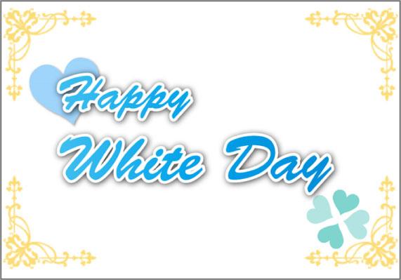 ホワイトデー ハッピーホワイトデー