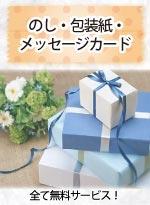 のし・包装紙・メッセージカード