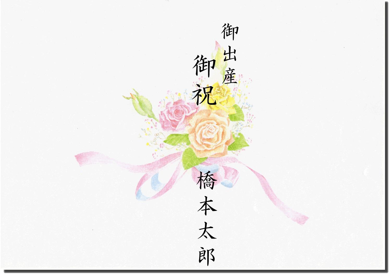 3.バラ(お祝い)