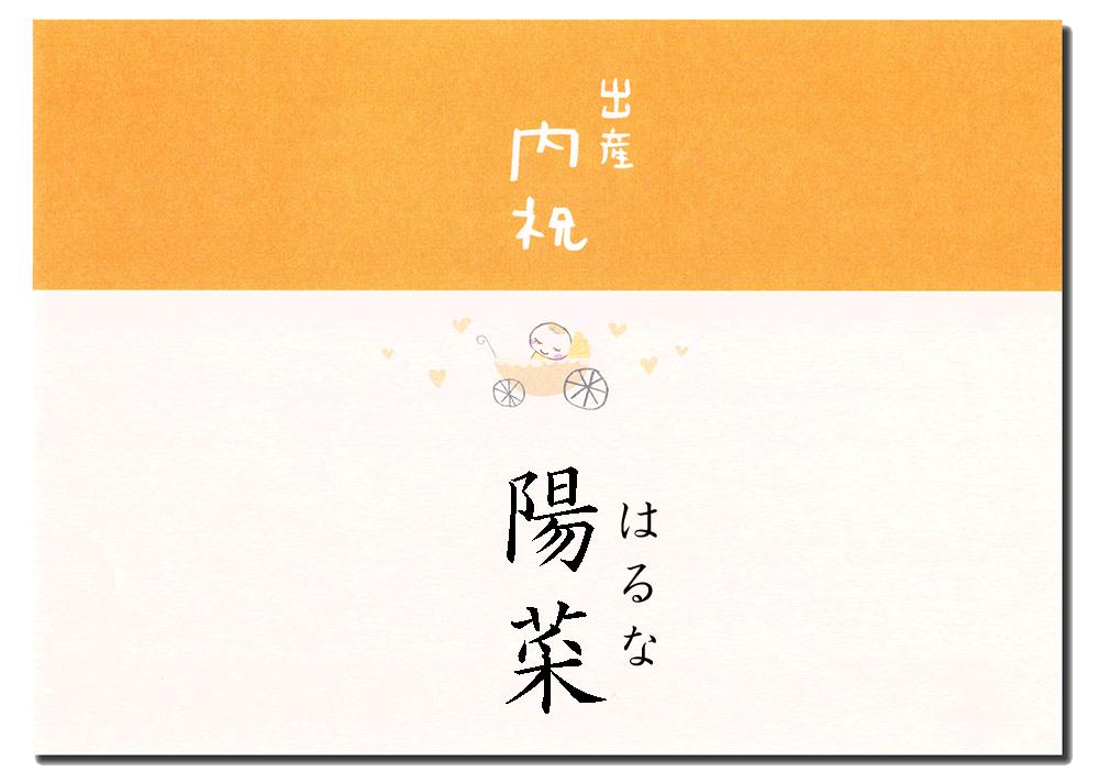 4.ベビーカー(出産内祝い)