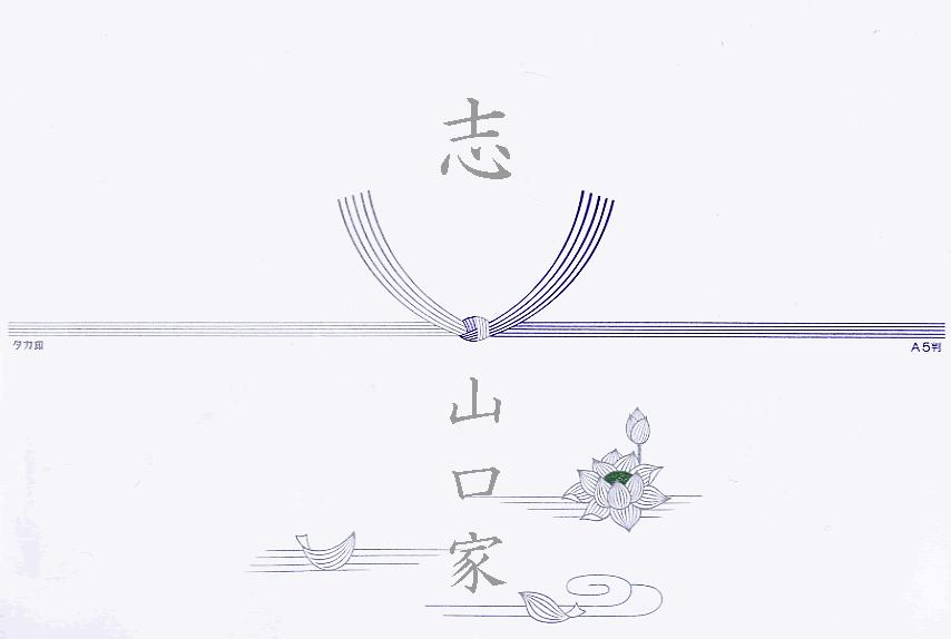 6.法要用(仏式)