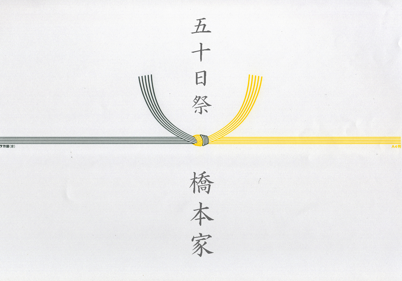 6.法要用(神式)