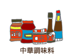 中国茶・酒類
