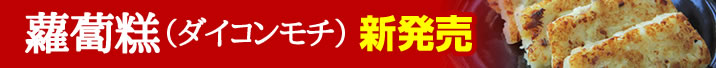 大根餅(ダイコンモチ)